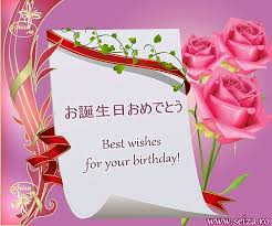 japanese-birthday-wish
