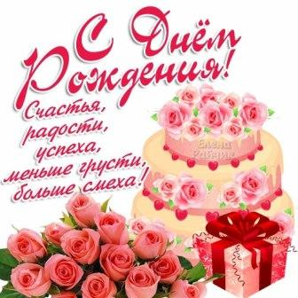 how to write happy birthday in russian For all of you guys who want to wish a wonderful happy birthday to your mates and family in the language of your choice.
