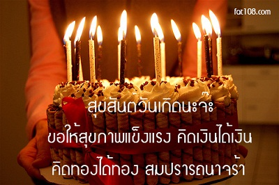 happy-birthday-thai-wishes