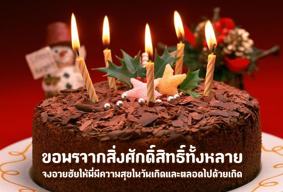 thai-birthday-quotes