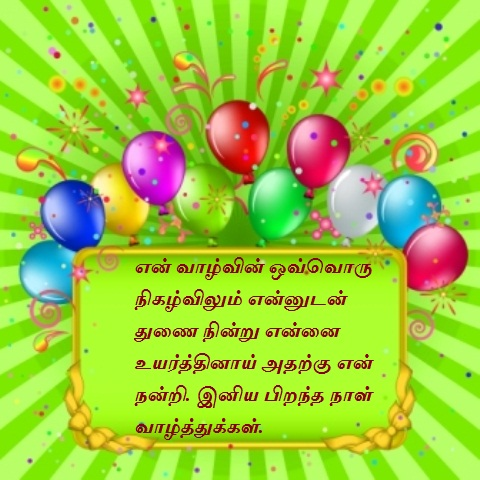 Happy Birthday Tamil Wishes For Lover