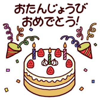Happy Birthday Otanjyoubi Omedeto Wishes In Japanese 2happybirthday