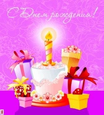 Happy birthday wishes in russian 2happybirthday russian birthday wish m4hsunfo