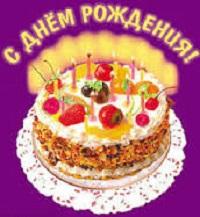 Birthday Cake Russian Wish