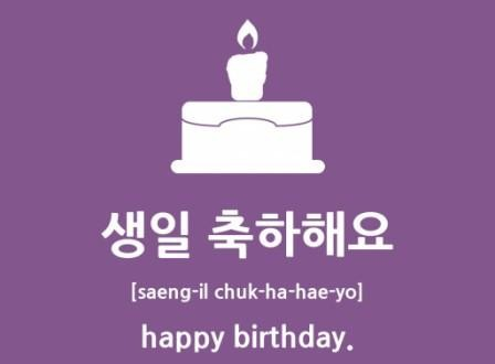 happy birthday 생일 축하 해요 wishes quotes in korean