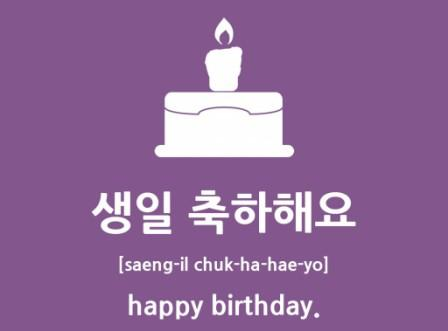 Happy birthday wishes quotes in korean english translation happy birthday my friend all the best for your future you can get everything you want m4hsunfo