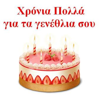 greek-birthday-wishes