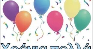 Greek Birthday Wishes