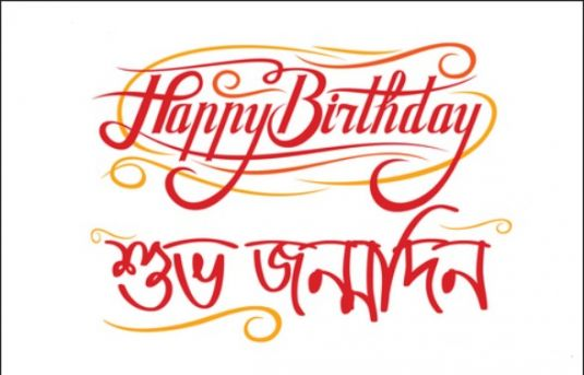 Happy Birthday শ ভ জন মদ ন Wishes Sms In Bangla
