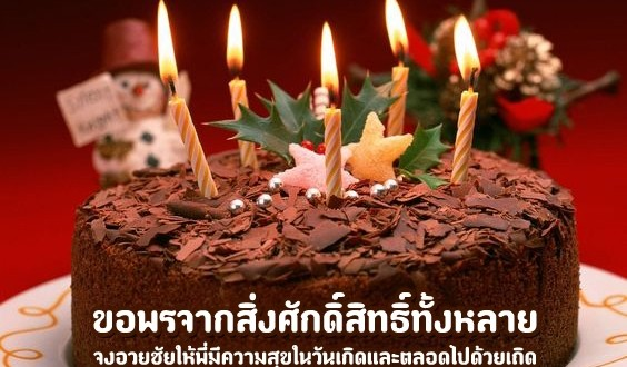 Happy Birthday ส ขส นต ว นเก ด Wishes Quotes In Thai Happy Birthday Wish