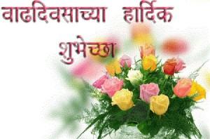 Marathi Birthday Wishes 2happybirthday