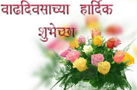 Happy Birthday Wishes Quotes In Marathi 2happybirthday