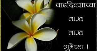 Happy birthday quotes archives page 3 of 9 2happybirthday over indian states maharashtra and goa got some friends from mumbai and other regions of western india if yes wish them happy birthday in marathi m4hsunfo