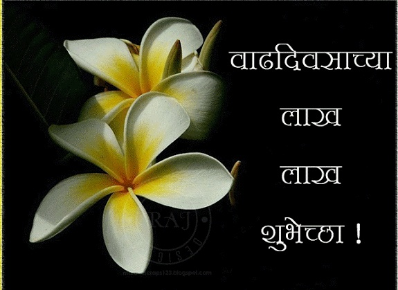 Happy Birthday Wishes Quotes In Marathi 2happybirthday