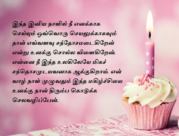 Tamil Birthday Wishes Collection 2happybirthday