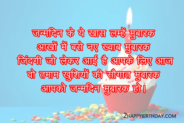 Top Happy Birthday Shayari For Friends 2happybirthday