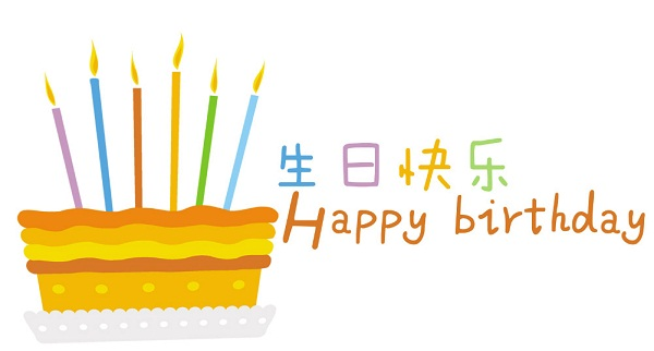Happy Birthday Wishes in Chinese 2HappyBirthday – Birthday Text Greetings