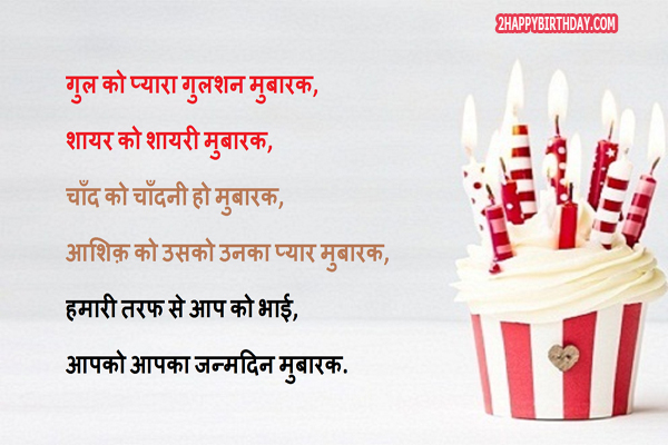 Happy Birthday Wishes for Brother in Hindi - 2HappyBirthday